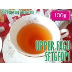 紅茶 茶葉 ダージリン:スーレニー茶園 セカンドフラッシュ FTGFOP1 CLO DJ41/2015 ORGANIC 100g 茶葉 リーフ 送料無料