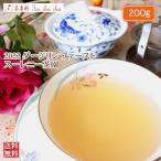 紅茶 茶葉 ダージリン:タルボ茶園 ファーストフラッシュ FTGFOP1 CH EX15/2015 200g 茶葉 リーフ 送料無料