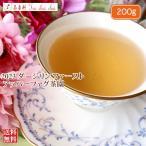紅茶 茶葉 ダージリン:マカイバリ茶園 ファーストフラッシュ FTGFOP1 Organic EX9/2015 200g 茶葉 リーフ 送料無料