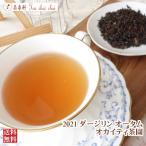 紅茶 茶葉 ダージリン:オークス茶園 ファーストフラッシュ SFTGFOP1 CH Organic EX3/2015 50g 茶葉 リーフ 送料無料