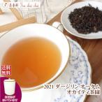 紅茶 茶葉 ダージリン:茶缶付 オークス茶園 ファーストフラッシュ SFTGFOP1 CH Organic EX3/2015 50g 茶葉 リーフ 送料無料