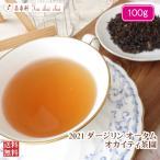 紅茶 茶葉 ダージリン:オークス茶園 ファーストフラッシュ SFTGFOP1 CH Organic EX3/2015 100g 茶葉 リーフ 送料無料