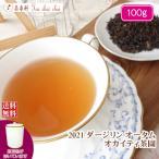 紅茶 茶葉 ダージリン:茶缶付 オークス茶園 ファーストフラッシュ SFTGFOP1 CH Organic EX3/2015 100g 茶葉 リーフ 送料無料