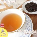 紅茶 ティーバッグ:20個 ダージリン:オークス茶園 ファーストフラッシュ SFTGFOP1 CH Organic EX3/2015 茶葉 リーフ 送料無料