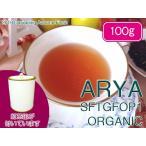 紅茶 茶葉 ダージリン:茶缶付 ジュンパナ茶園 オータムフラッシュ FTGFOP1 CL ORGANIC EX105/2015 100g 茶葉 リーフ 送料無料