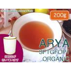 紅茶 茶葉 ダージリン:茶缶付 ジュンパナ茶園 オータムフラッシュ FTGFOP1 CL ORGANIC EX105/2015 200g 茶葉 リーフ 送料無料