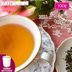 紅茶 茶葉 ダージリン:茶缶付 ジュンパナ茶園 オータムフラッシュ FTGFOP1 EX95/2014 100g 茶葉 リーフ 送料無料