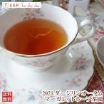 紅茶 茶葉 ダージリン:プーボング茶園 セカンドフラッシュ SFTGFOP1 CH DJ56/2015 50g 茶葉 リーフ 送料無料