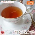 紅茶 茶葉 ダージリン:プーボング茶園 セカンドフラッシュ SFTGFOP1 CH DJ56/2015 200g 茶葉 リーフ 送料無料