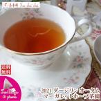 紅茶 ティーバッグ:10個 ダージリン:プーボング茶園 セカンドフラッシュ SFTGFOP1 CH DJ56/2015 茶葉 リーフ 送料無料
