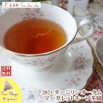 紅茶 ティーバッグ:20個 ダージリン:プーボング茶園 セカンドフラッシュ SFTGFOP1 CH DJ56/2015 茶葉 リーフ 送料無料