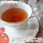 紅茶 ティーバッグ:40個 ダージリン:プーボング茶園 セカンドフラッシュ SFTGFOP1 CH DJ56/2015 茶葉 リーフ 送料無料