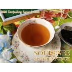 紅茶 ダージリン スーレニー茶園 セカンドフラッシュ SUMMER PUNCH DJ31/2020 50g 茶葉 リーフ 送料無料