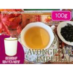 紅茶 茶葉 ダージリン:茶缶付 ジュンパナ茶園 オータムフラッシュ AUTUMN CLASSIC DJ286/2016 100g 茶葉 リーフ 送料無料
