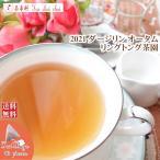 紅茶 ティーバッグ:40個 ダージリン:ジュンパナ茶園 セカンドフラッシュ FTGFOP1 CH SPL DJ175/2015 茶葉 リーフ 送料無料