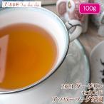 紅茶 茶葉 ダージリン:マーガレットホープ茶園 セカンドフラッシュ MUSCATEL DELIGHT DJ176/2015 100g 茶葉 リーフ 送料無料