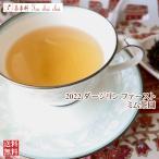 紅茶 茶葉 ダージリン:マーガレットホープ茶園 ファーストフラッシュ FTGFOP1 HS MTC10/2016 50g 茶葉 リーフ 送料無料