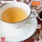 紅茶 茶葉 ダージリン:マーガレットホープ茶園 ファーストフラッシュ FTGFOP1 HS MTC10/2016 200g 茶葉 リーフ 送料無料
