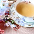 紅茶 茶葉 ダージリン:タルボ茶園 セカンドフラッシュ FTGFOP1 MUSCATEL EX75/2016 50g 茶葉 リーフ 送料無料