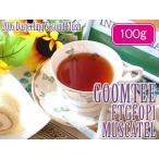 紅茶 茶葉 ダージリン:グームティ茶園 セカンドフラッシュ FTGFOP1 MUSCATEL EX32/2016 100g 茶葉 リーフ 送料無料