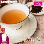 紅茶 茶葉 ダージリン:茶缶付 バラスン茶園 オータムフラッシュ FTGFOP1 CLONAL WONDER DJ295/2015 100g 茶葉 リーフ 送料無料