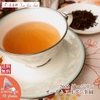 紅茶 ティーバッグ 40個 ダージリン グームティー茶園 オータムフラッシュ SFTGFOP1 CL ORGANIC EX92/2019 茶葉 リーフ 送料無料