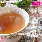 紅茶 茶葉 ダージリン:シンブーリ茶園 オータムフラッシュ FTGFOP1 CLONAL TIPPY DJ359/2015 100g 茶葉 リーフ 送料無料