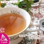 紅茶 ティーバッグ:10個 ダージリン:シンブーリ茶園 オータムフラッシュ FTGFOP1 CLONAL TIPPY DJ359/2015 茶葉 リーフ 送料無料