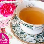 紅茶 ティーバッグ:10個 ダージリン:ネロウラーズ茶園 ファーストフラッシュ PINE OAK SMOKY EX5/2016 茶葉 リーフ 送料無料