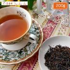 紅茶 茶葉 ダージリン:オークス茶園 セカンドフラッシュ SFTGFOP1 CL SPL ORGANIC DJ144/2016 200g 茶葉 リーフ 送料無料