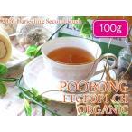 紅茶 茶葉 ダージリン:プーボング茶園 セカンドフラッシュ FTGFOP1 CH ORGANIC DJ41/2016 100g 茶葉 リーフ 送料無料