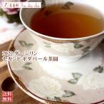 紅茶 茶葉 ダージリン:カンチャンビュー茶園 セカンドフラッシュ FTGFOP1 DJ27/2016 50g 茶葉 リーフ 送料無料