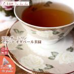 紅茶 ティーバッグ:40個 ダージリン:カンチャンビュー茶園 セカンドフラッシュ FTGFOP1 DJ27/2016 茶葉 リーフ 送料無料