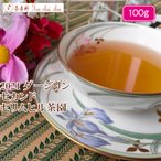 紅茶 茶葉 ダージリン:マーガレットホープ茶園 セカンドフラッシュ FTGFOP1 Muscatel 2016 100g 茶葉 リーフ 送料無料