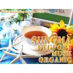 紅茶 茶葉 ダージリン サングマ茶園 セカンドフラッシュ FTGFOP1 Musk Organic DJ130/2016 50g 茶葉 リーフ 送料無料
