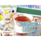 紅茶 茶葉 ダージリン:シンブリ茶園 セカンドフラッシュ FTGFOP1 CL Tippy Musk Organic DJ208/2016 50g 茶葉 リーフ 送料無料