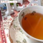 紅茶 茶葉 ダージリン ネローラーズ茶園 セカンドフラッシュ SMOKED WONDER DJ35/2018 50g 茶葉 リーフ 送料無料