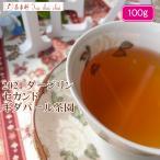 紅茶 茶葉 ダージリン:タルザム茶園 セカンドフラッシュ FTGFOP1 Muscatel Organic DJ45/2016 100g 茶葉 リーフ 送料無料