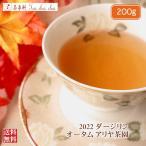 紅茶 茶葉 ダージリン:ネローラーズ茶園 オータムフラッシュ AUTUMN DELIGHT ND53/2016 200g 茶葉 リーフ 送料無料