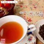 紅茶 茶葉 ダージリン:プーボング茶園 オータムフラッシュ FTGOP1 ORGANIC DJ253/2016 50g 茶葉 リーフ 送料無料