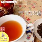 紅茶 ティーバッグ:20個 ダージリン:プーボング茶園 オータムフラッシュ FTGOP1 ORGANIC DJ253/2016 茶葉 リーフ 送料無料