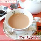 紅茶 茶葉 アッサムCTC 50g  茶葉 リーフ 送料無料