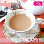 紅茶 茶葉 アッサムCTC 100g  茶葉 リーフ 送料無料