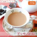 紅茶 茶葉 アッサムCTC 200g  茶葉 リーフ 送料無料