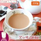 紅茶 茶葉 茶缶付 アッサムCTC 200g  茶葉 リーフ 送料無料