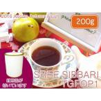 紅茶 茶葉 アッサム:茶缶付 スリシバリ茶園 オータムフラッシュ TGFOP1 O869/2016 200g 茶葉 リーフ 送料無料