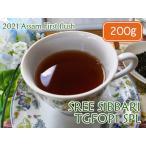 紅茶 茶葉 アッサム:サティスファ茶園 ファーストフラッシュ STGFOP1 SPL OR197/2014 200g 茶葉 リーフ 送料無料