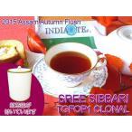 紅茶 茶葉 アッサム:茶缶付 スリシバリ茶園 オータムフラッシュ TGFOP1 CLONAL O260/2015 50g 茶葉 リーフ 送料無料