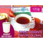 紅茶 茶葉 アッサム:茶缶付 スリシバリ茶園 オータムフラッシュ TGFOP1 CLONAL O260/2015 100g 茶葉 リーフ 送料無料