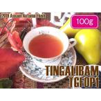 紅茶 茶葉 アッサム:ラングハージャン茶園 オータムフラッシュ TGFOP1 CLONAL O250/2015 100g 茶葉 リーフ 送料無料
